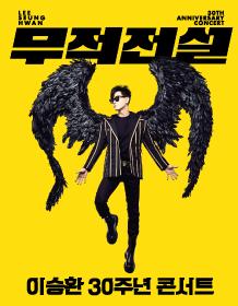 2020 이승환 30주년 콘서트 [무적전설] - 부산