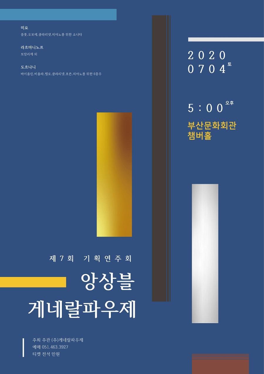 제 7회 기획연주회 앙상블 게네랄파우제