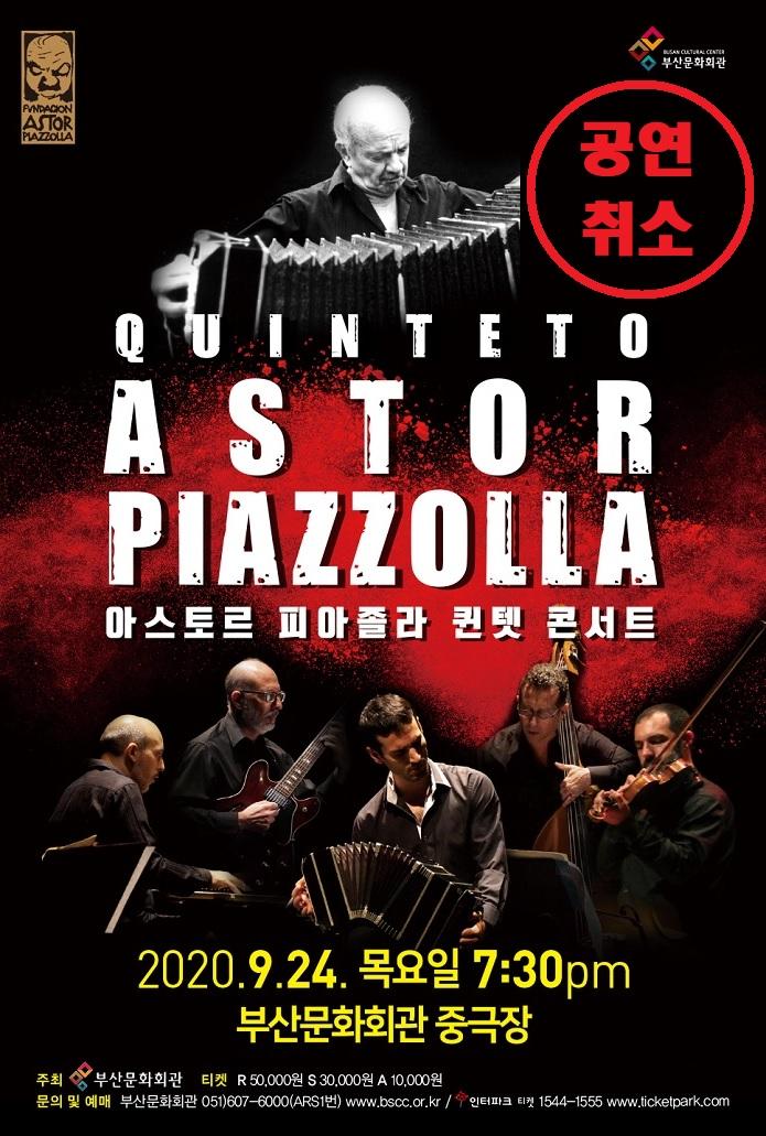 (공연취소)아스토르 피아졸라 퀸텟 콘서트