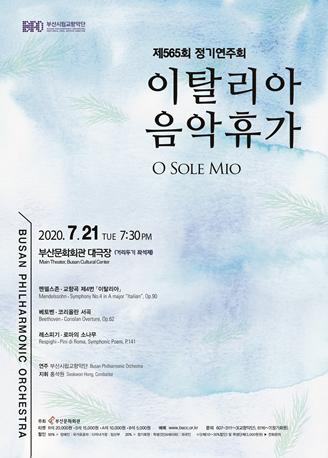 부산시립교향악단 제565회 정기연주회