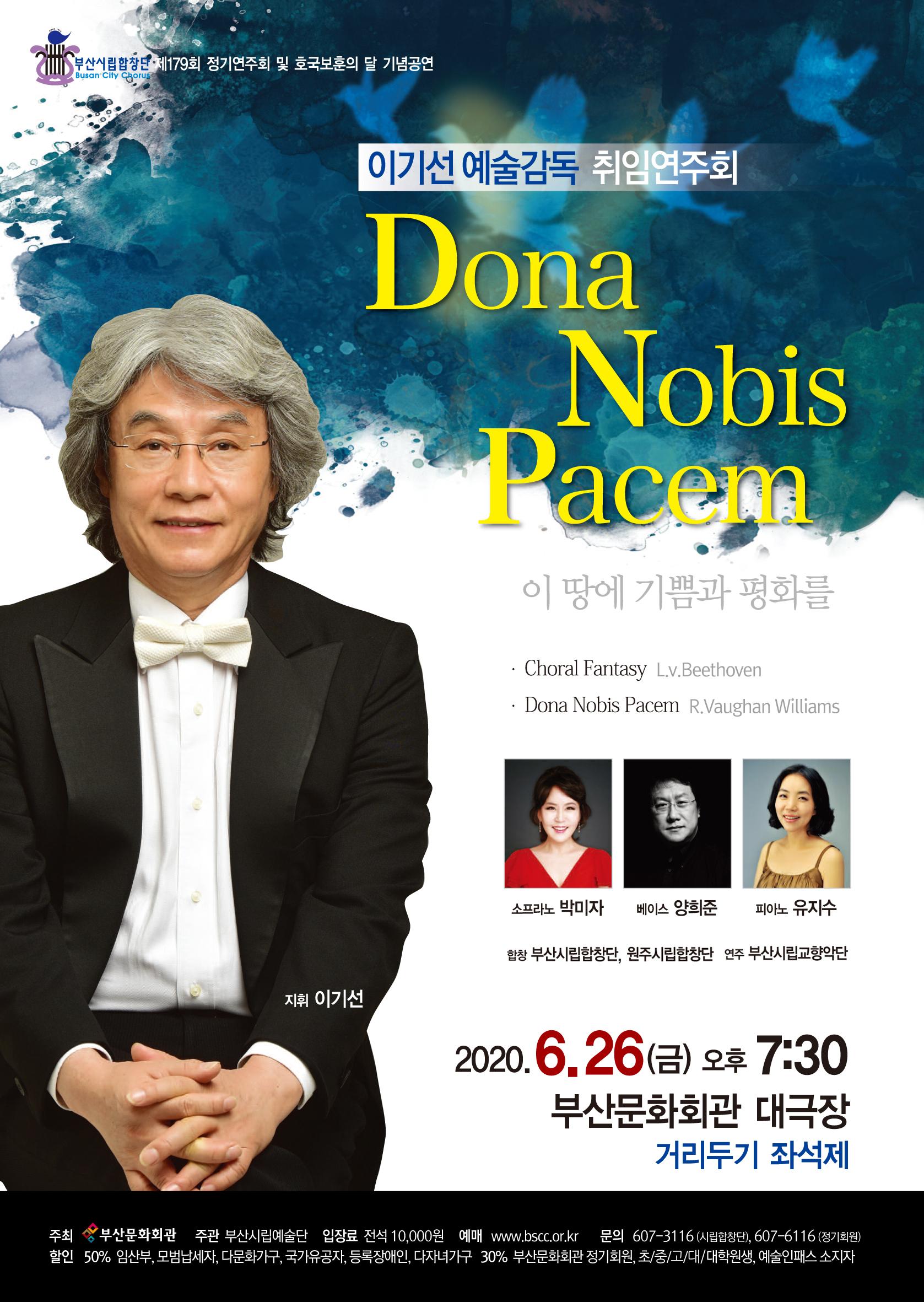 부산시립합창단 이기선예술감독 취임연주회 〈Dona Nobis Pacem〉