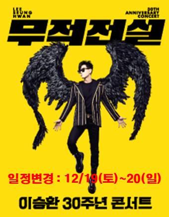 [일정변경]2020 이승환 30주년 콘서트 [무적전설] - 부산