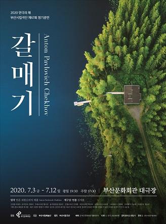 부산시립극단 제67회 정기공연 <갈매기>