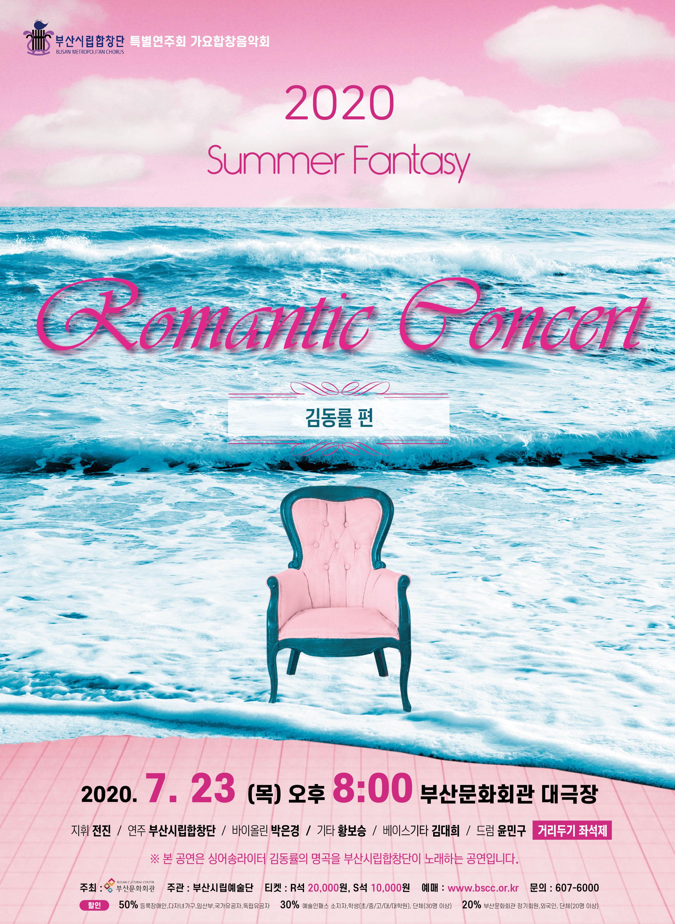 부산시립합창단 2020 Summer Fantasy -김동률 편-