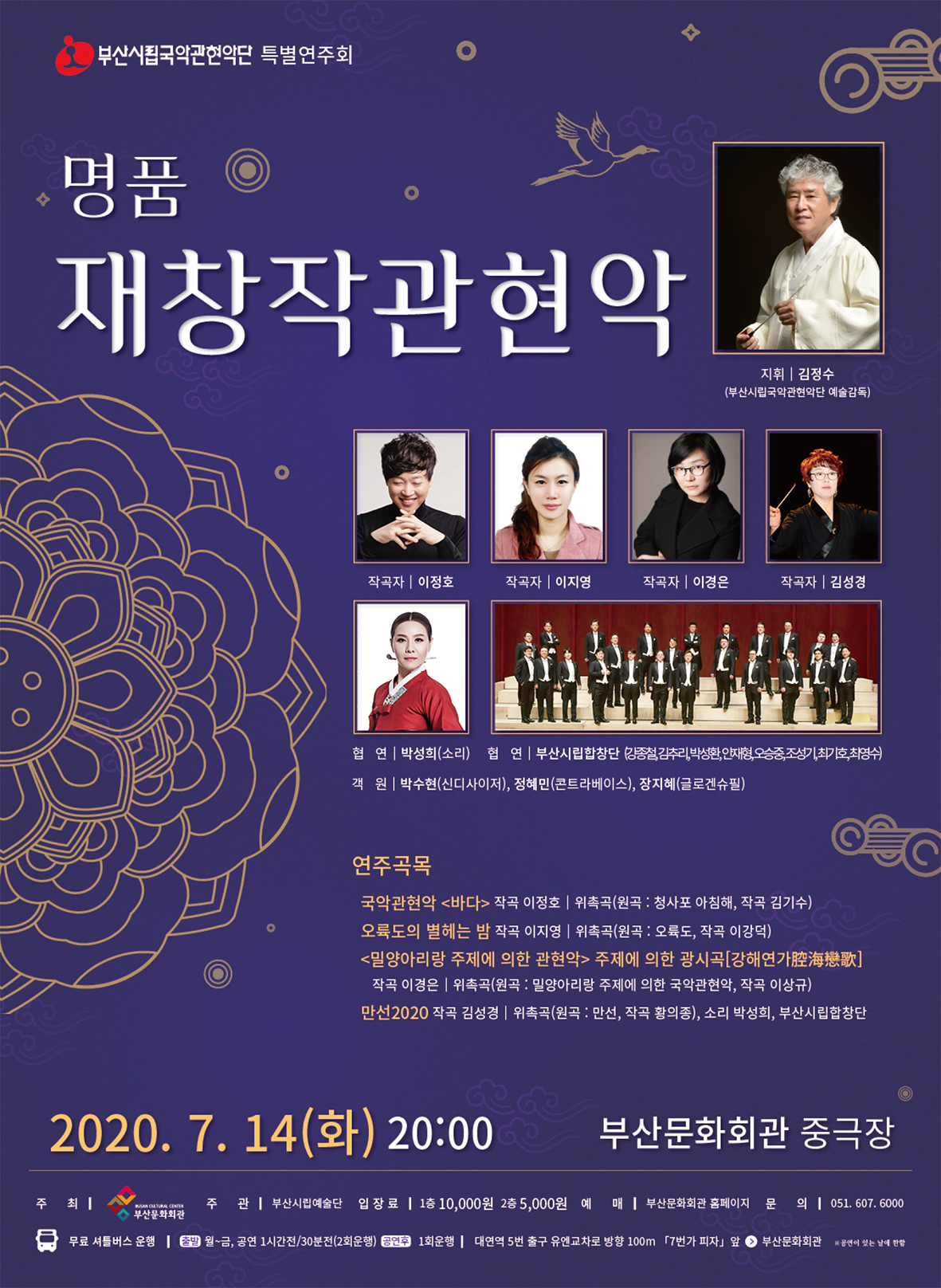 부산시립국악관현악단 특별연주회 '명품 재창작 관현악'
