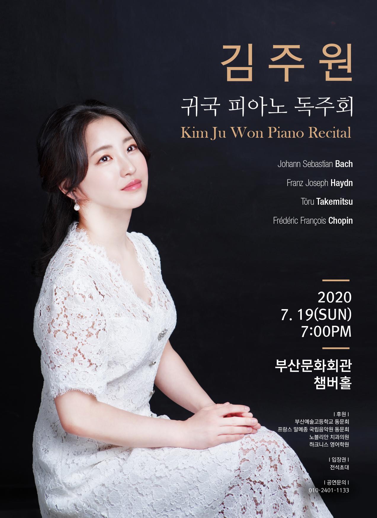김주원 피아노 귀국독주회