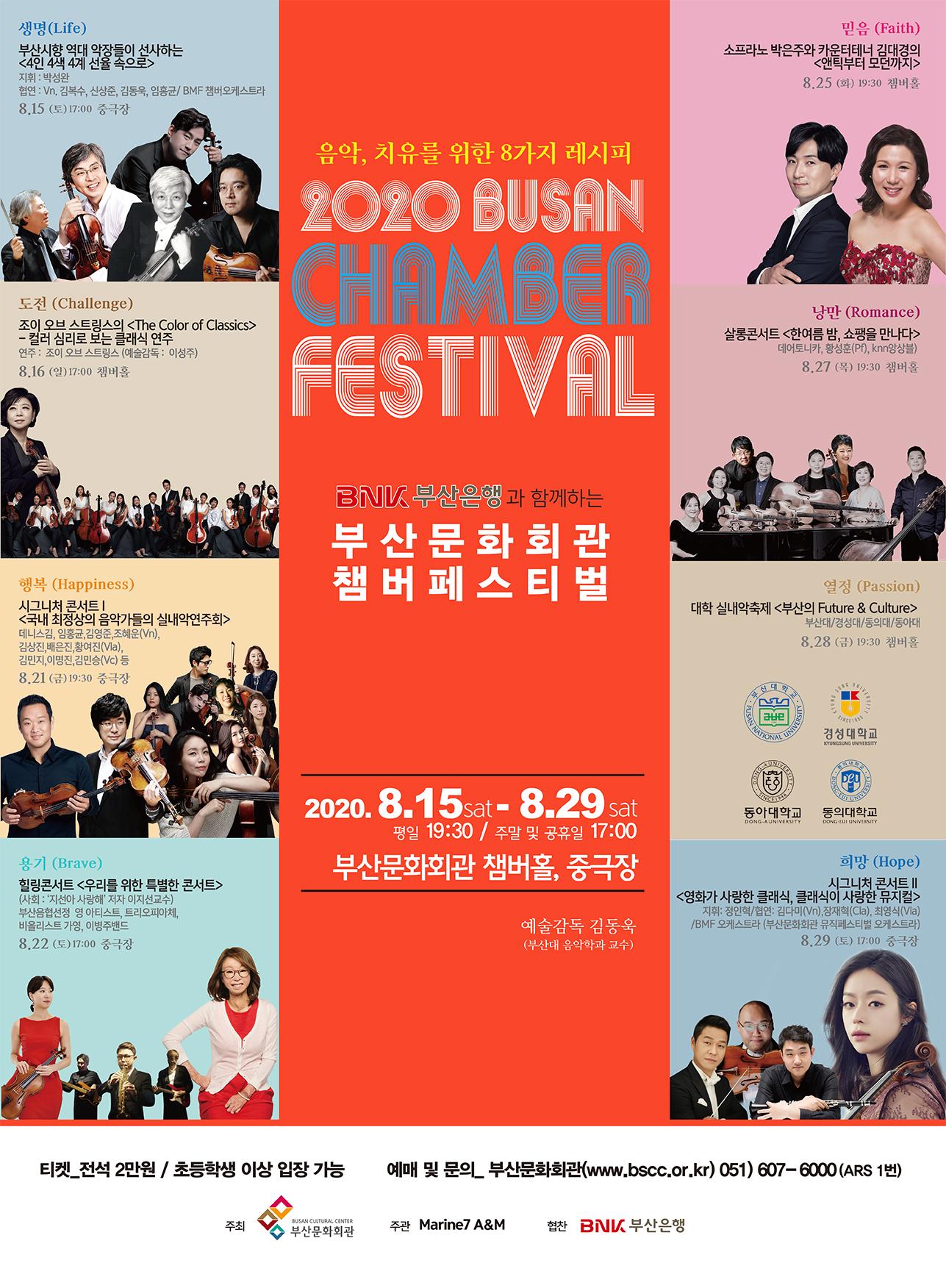 <2020 부산문화회관 챔버페스티벌>'시그니처 콘서트Ⅰ-국내 최정상의 음악가들의 실내악 연주회 '