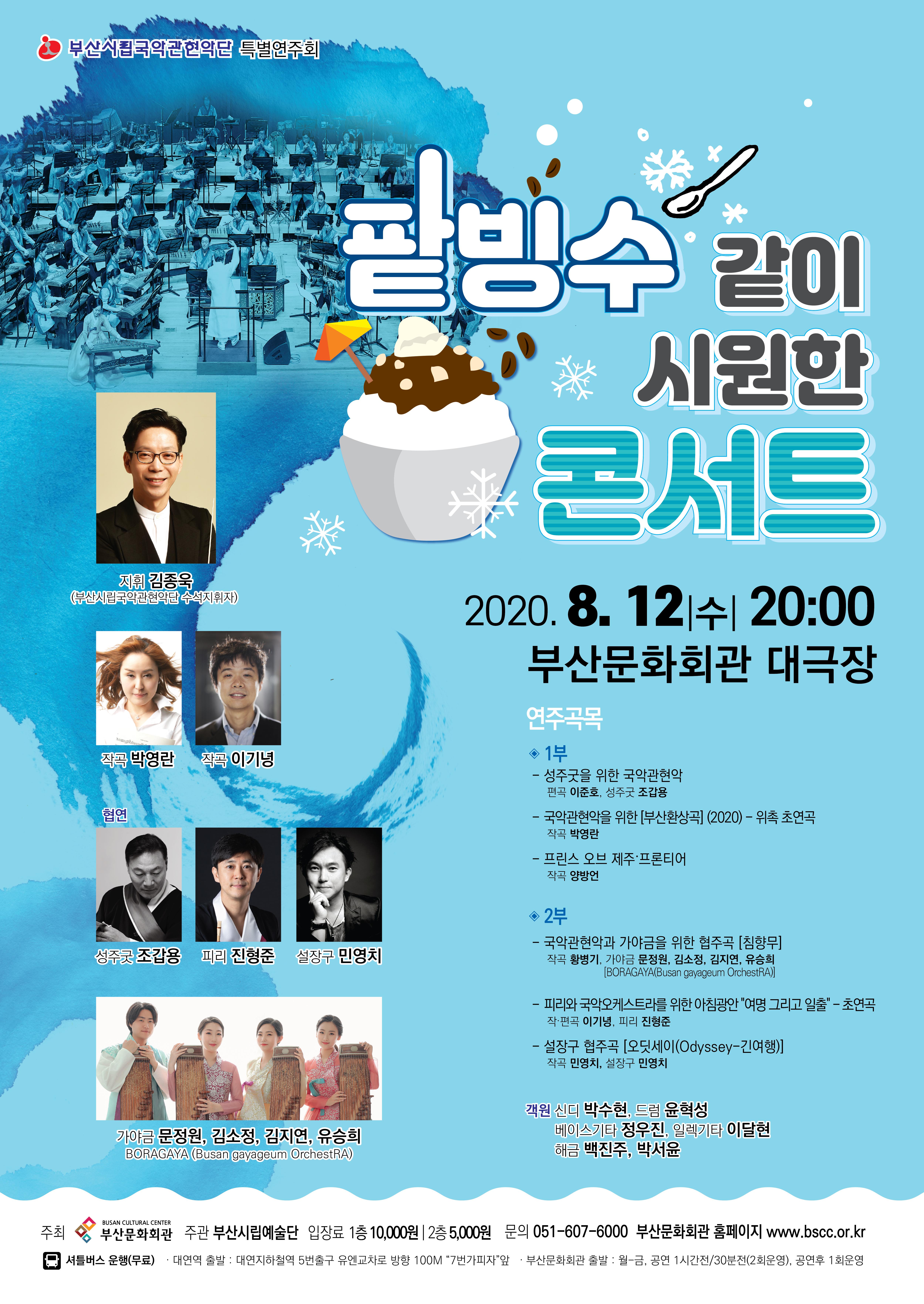 부산시립국악관현악단 제209회 - 명품재창작 관현악