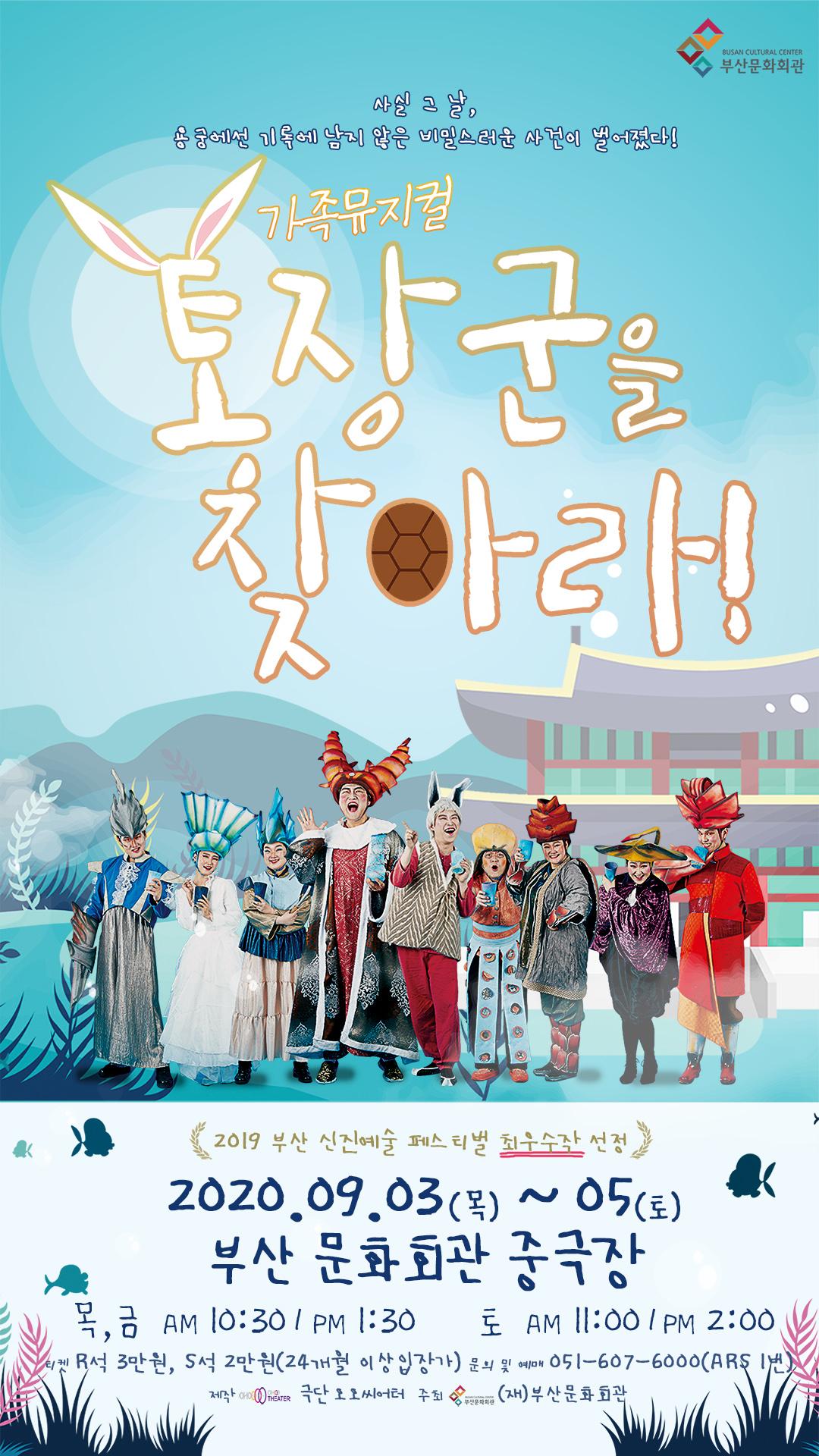 부산신진예술페스티벌 최우수작 <토장군을 찾아라>