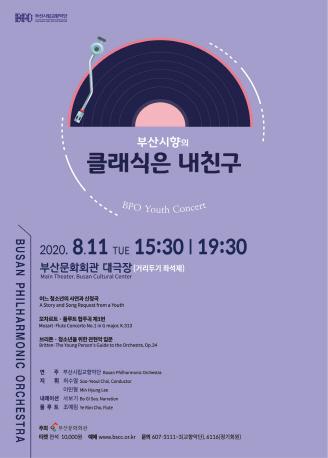 부산시립교향악단 기획음악회