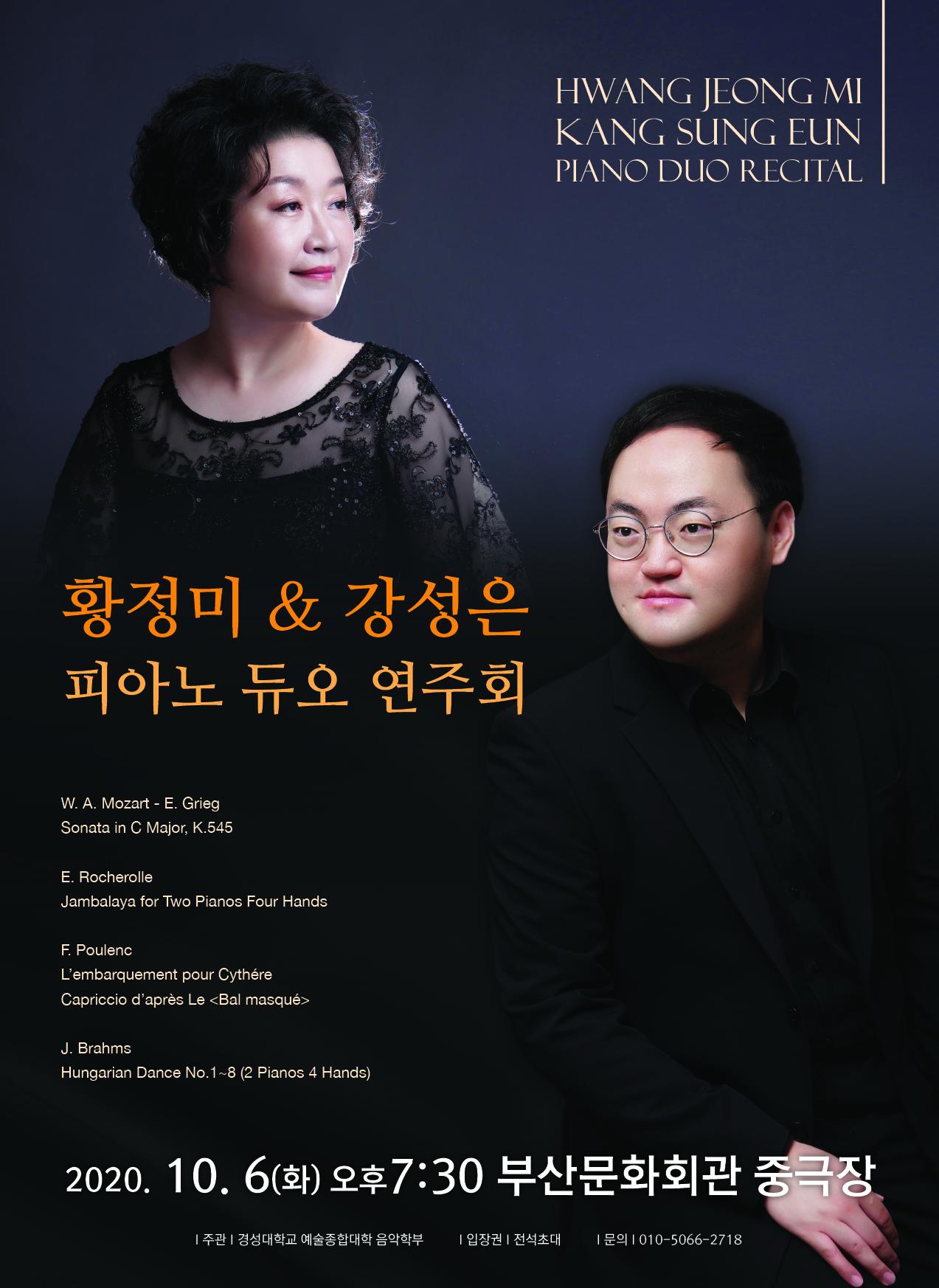 황정미 · 강성은 피아노 듀오 연주회