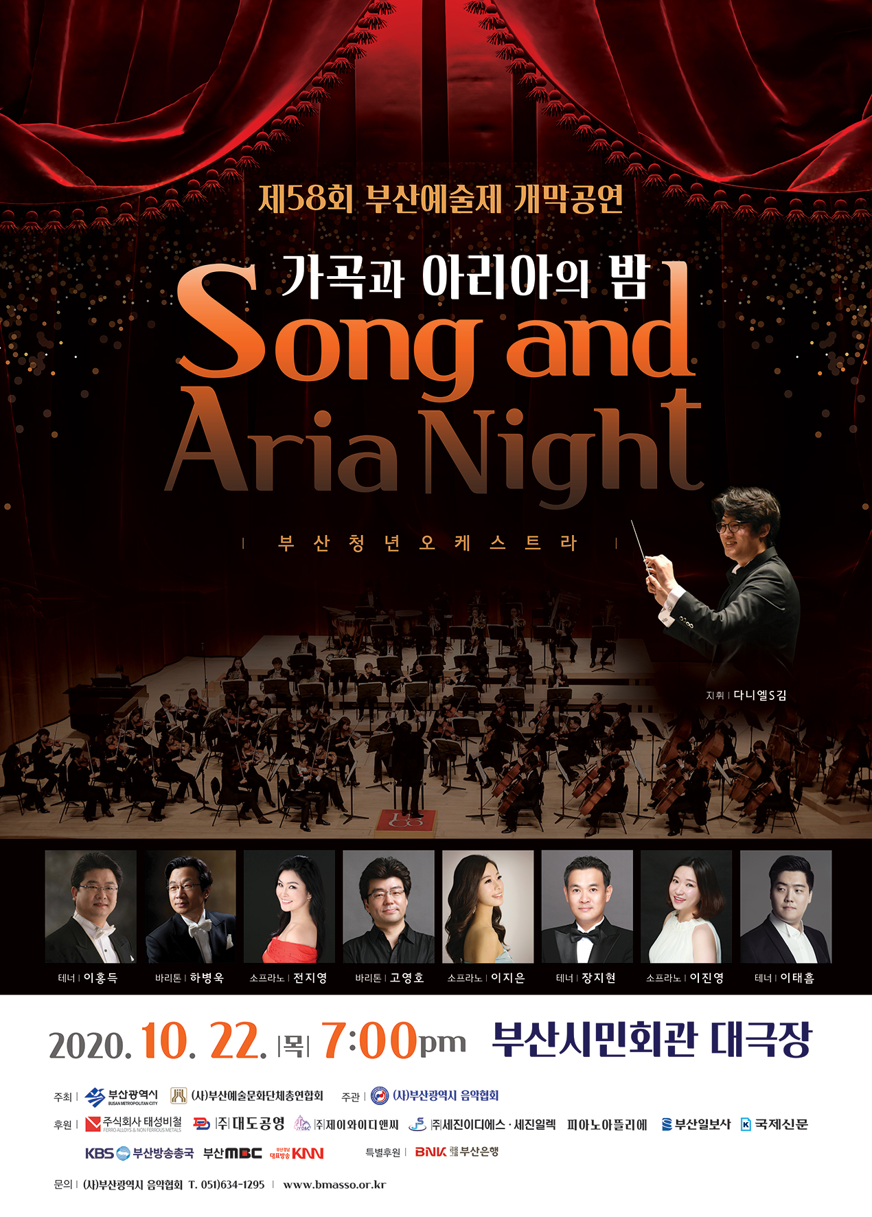 제58회 부산예술제_가곡과 아리아의 밤