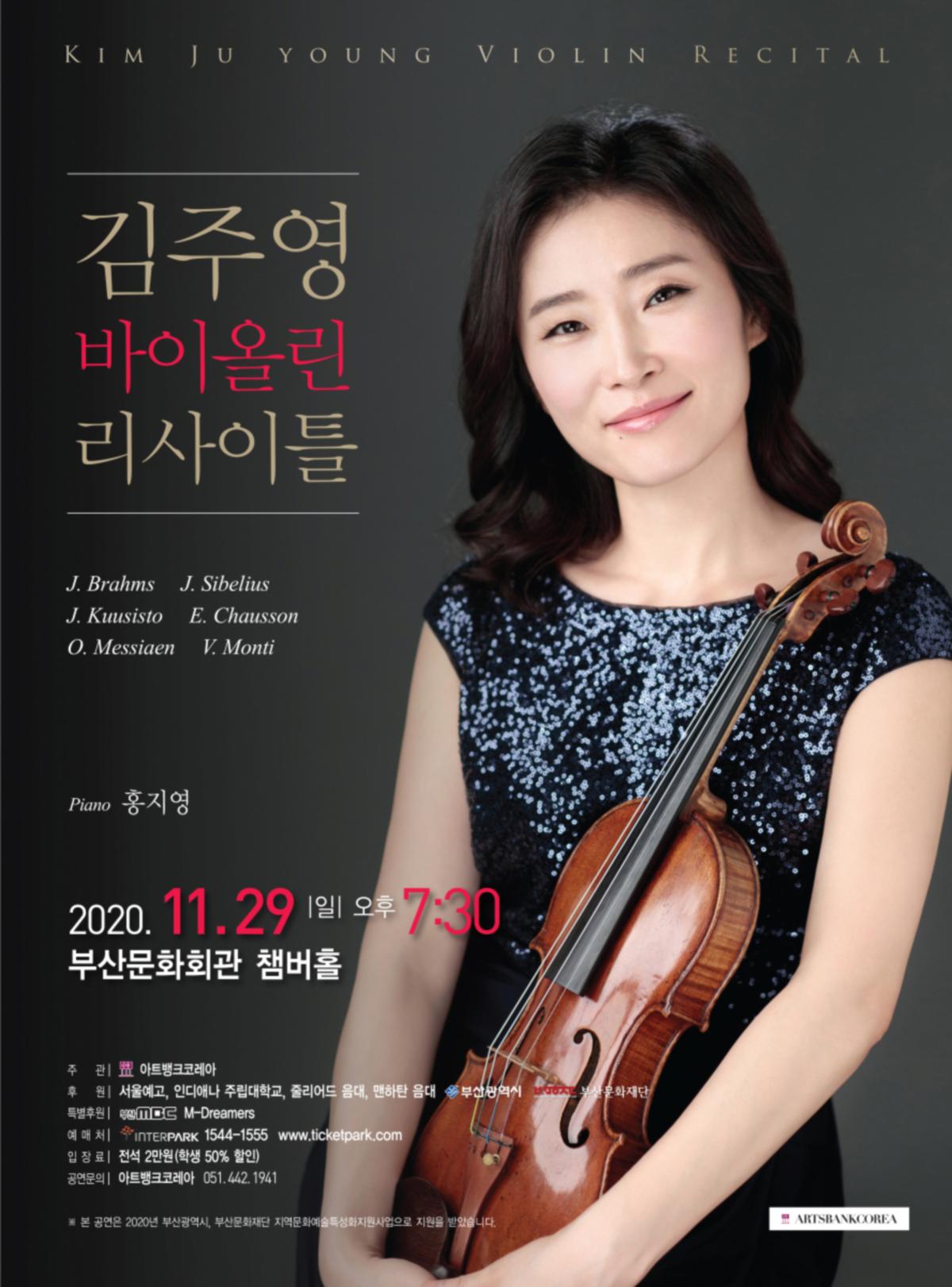 김주영 바이올린 리사이틀