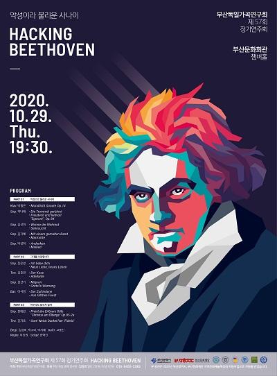 """제57회 정기연주회 """"Hacking Beethoven""""악성이라 불리운 사나이"""
