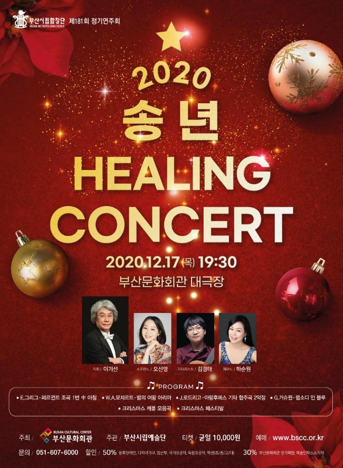 부산시립합창단 제181회 정기연주회 <2020 송년힐링콘서트>