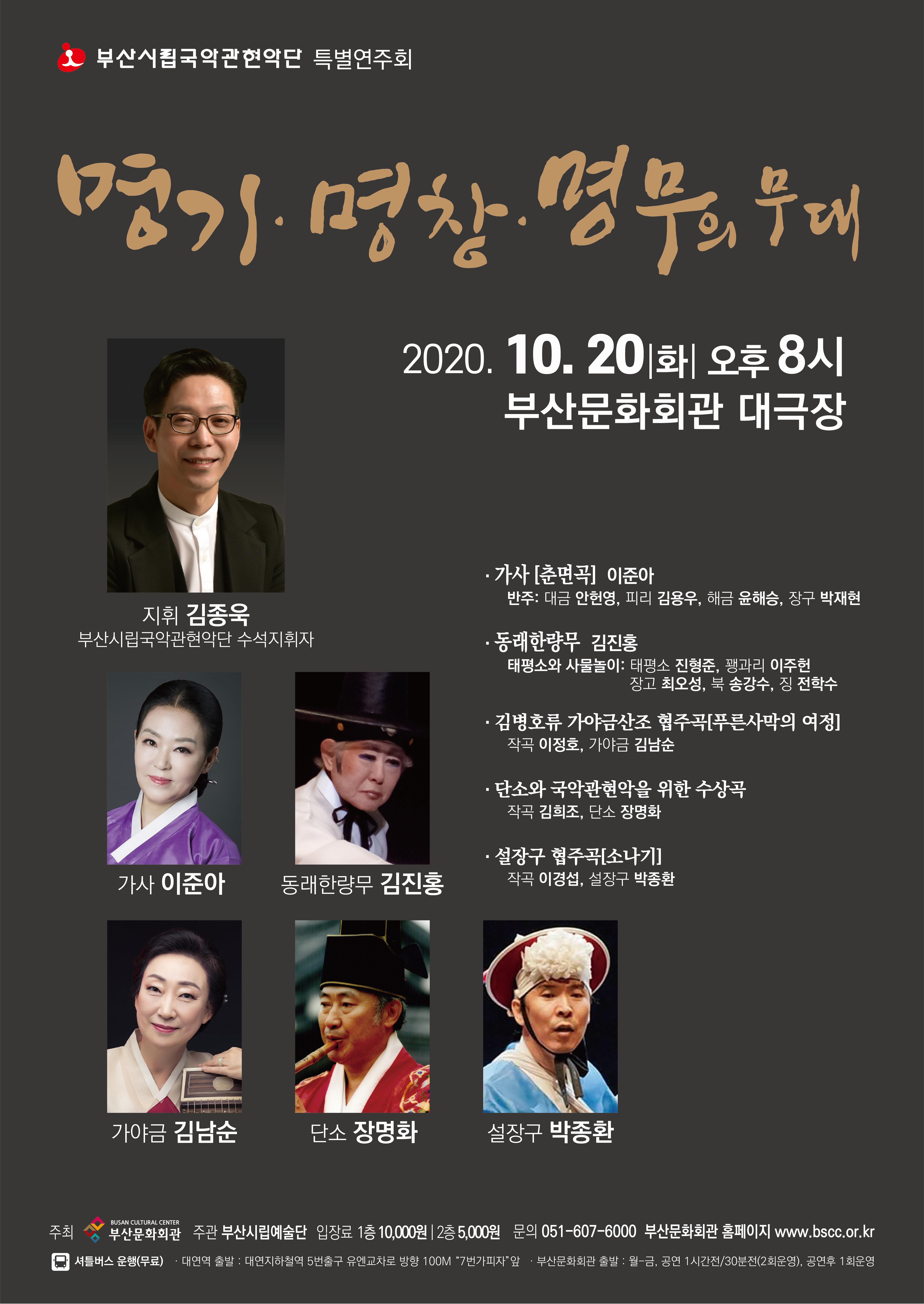 부산시립국악관현악단 특별연주회 명기. 명창. 명무의 무대