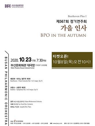 부산시립교향악단 제567회 정기연주회 ˝가을 인사˝