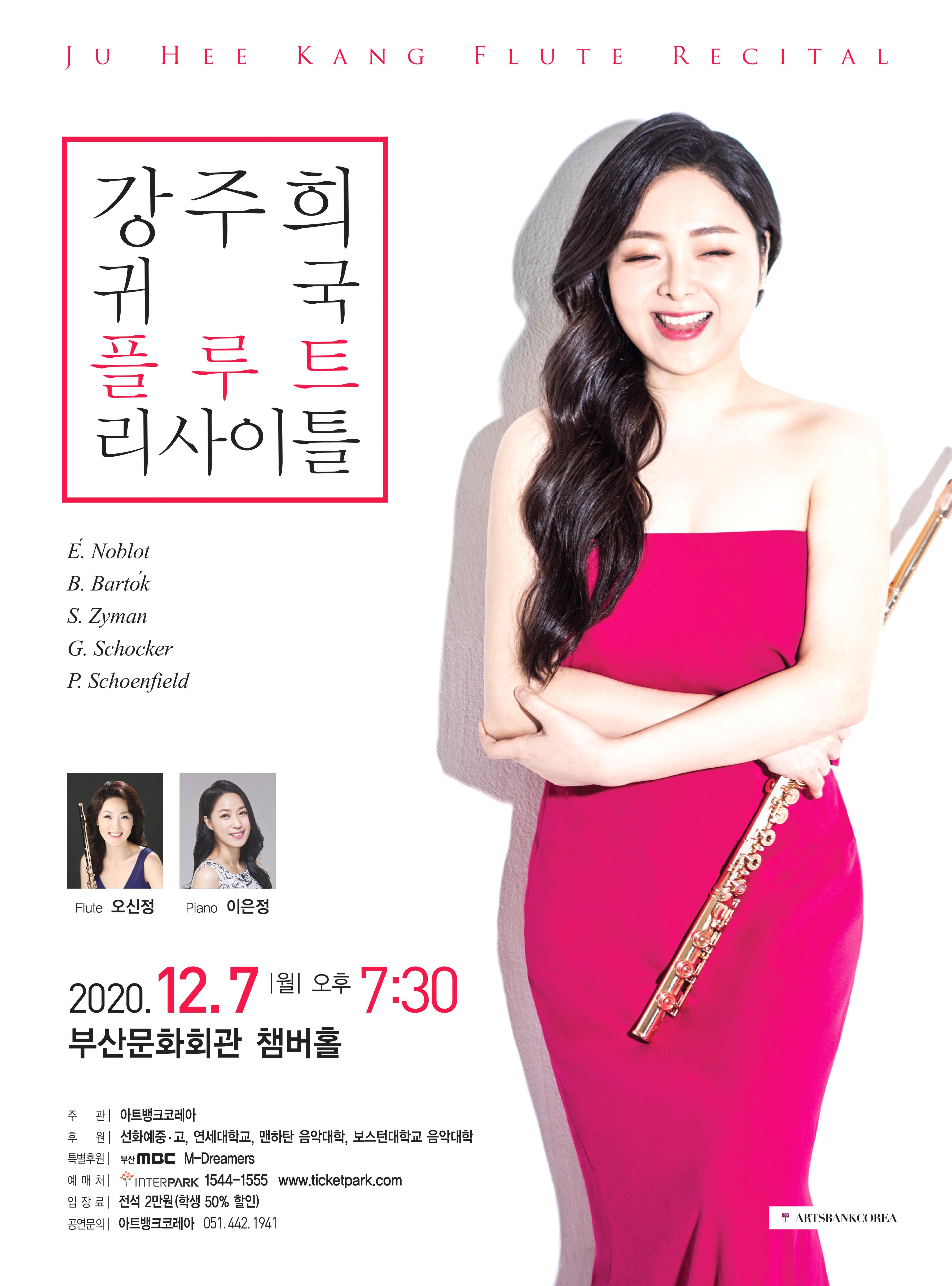 강주희 플루트 리사이틀