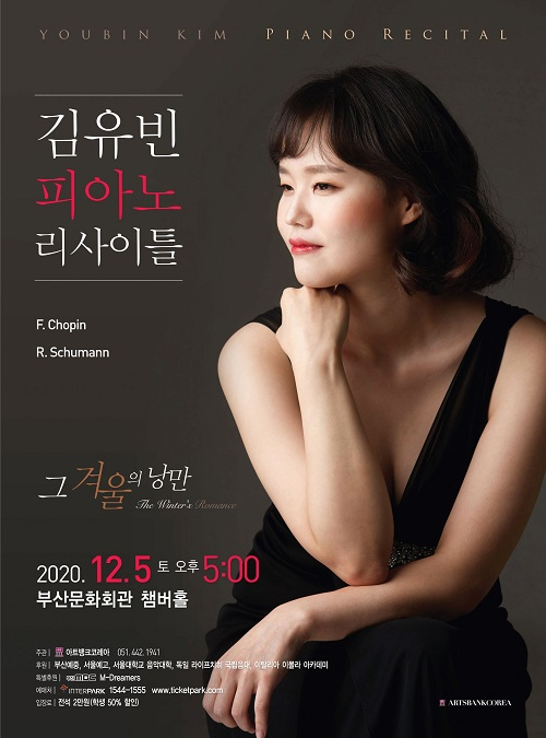 김유빈 피아노 독주회