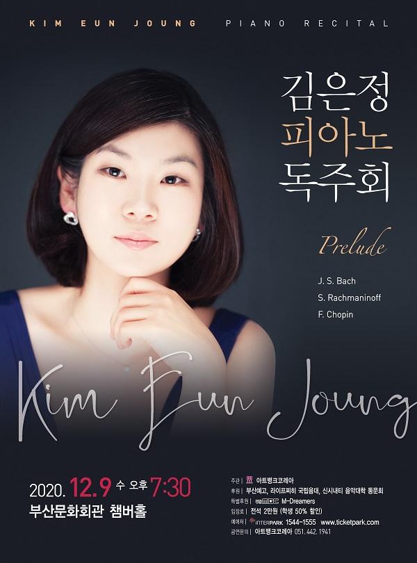 김은정 피아노 리사이틀 - 쇼팽과 리스트
