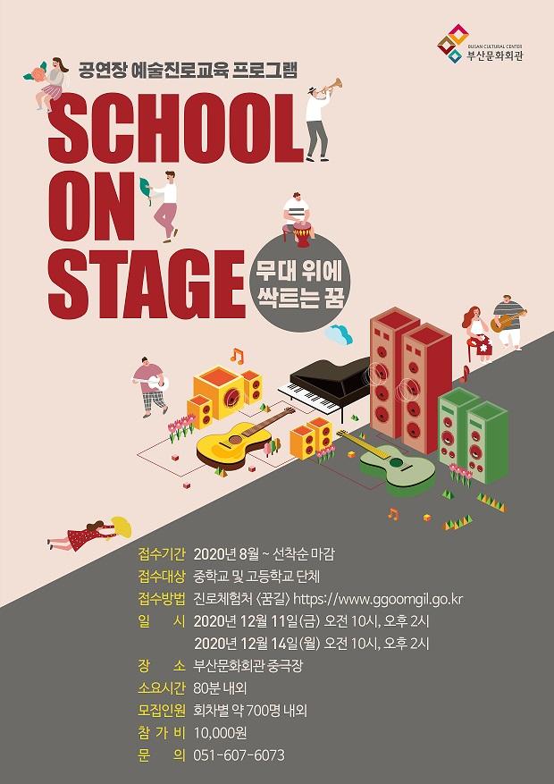공연장 예술진로교육 프로그램 School on Stage