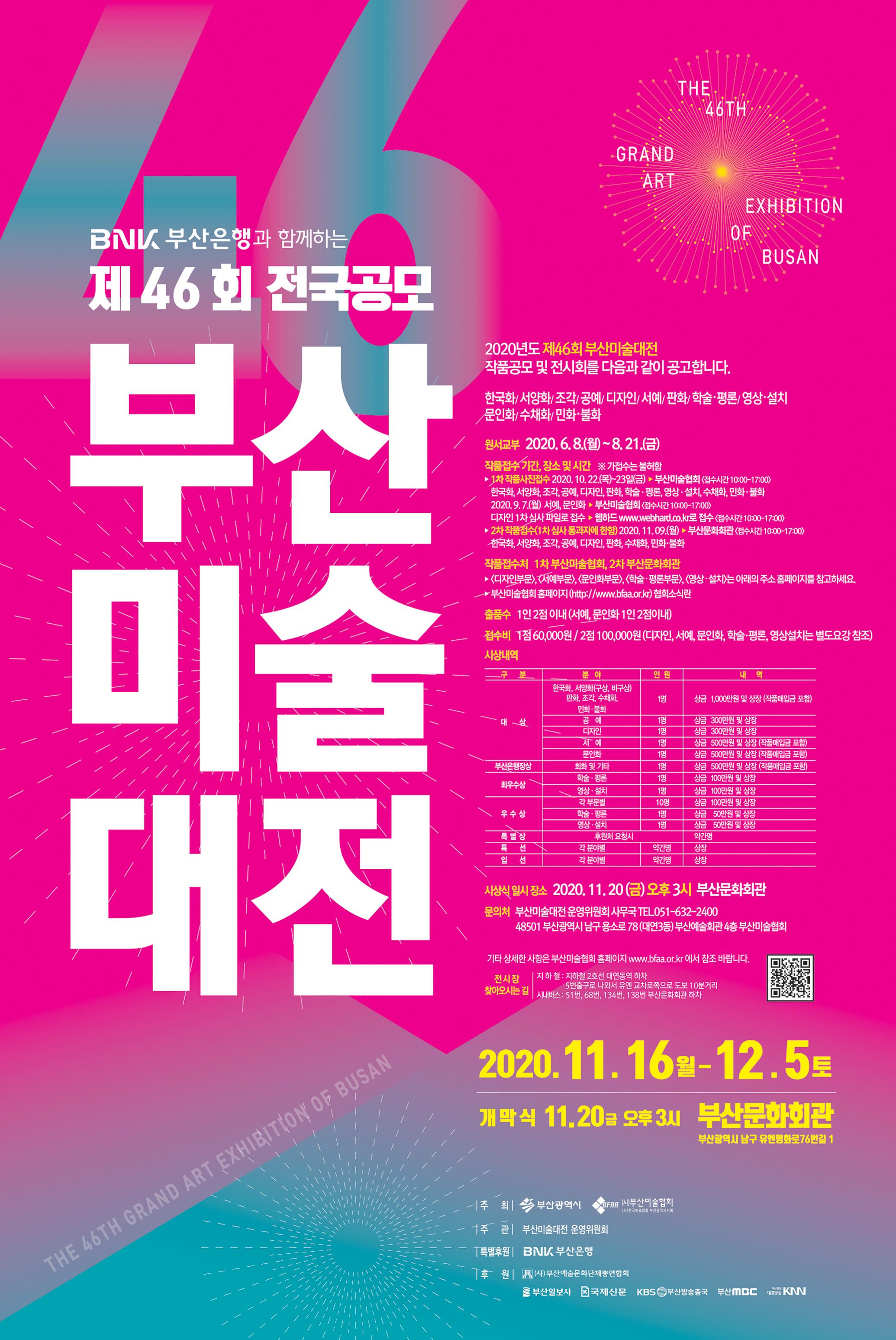 제46회 부산미술대전 : 문인화