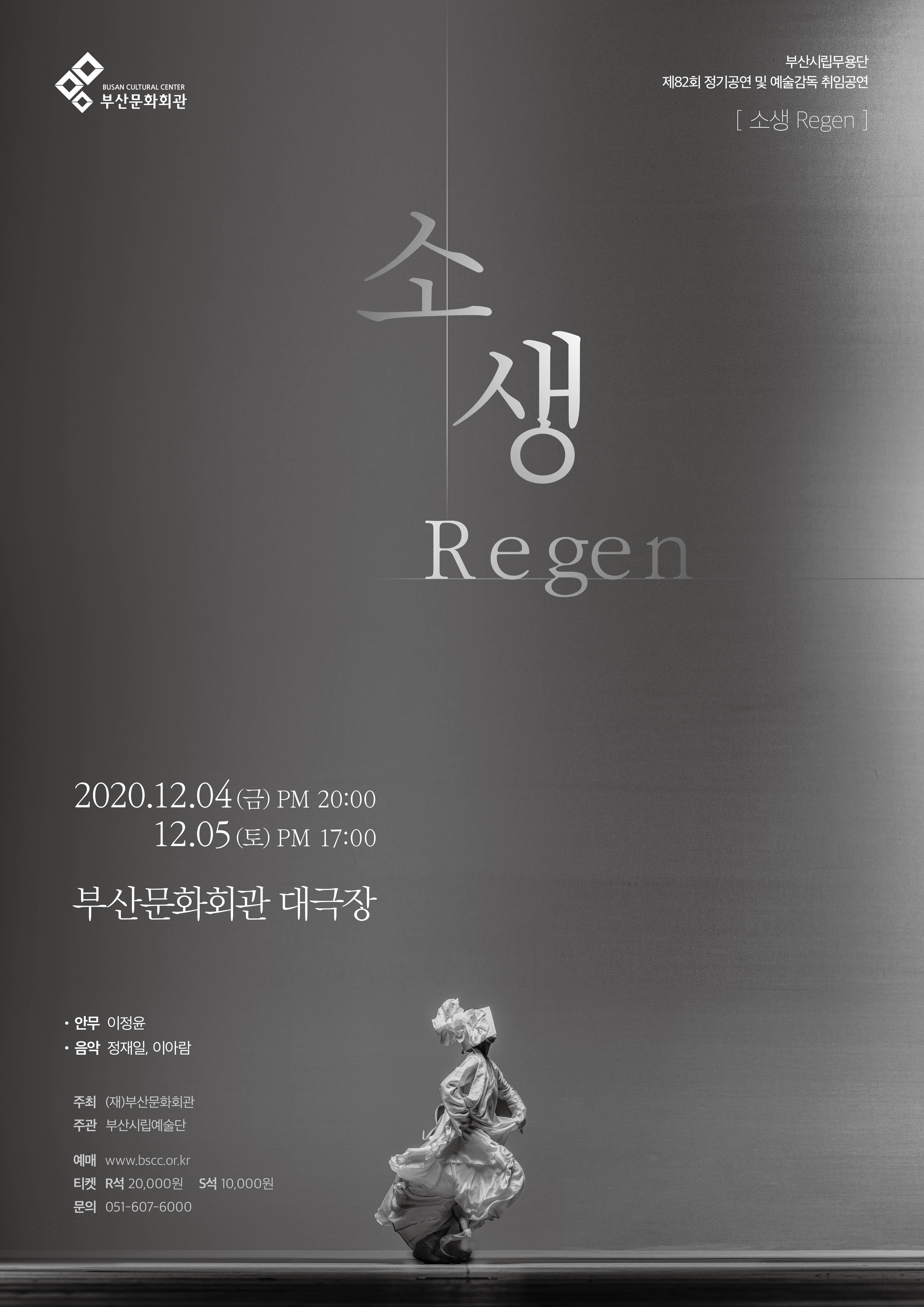 부산시립무용단 제82회 정기공연 <소생>Regen