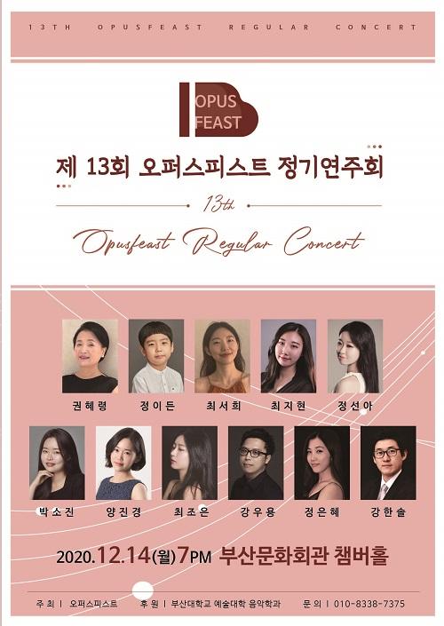 제 13회 오퍼스피스트 정기연주회