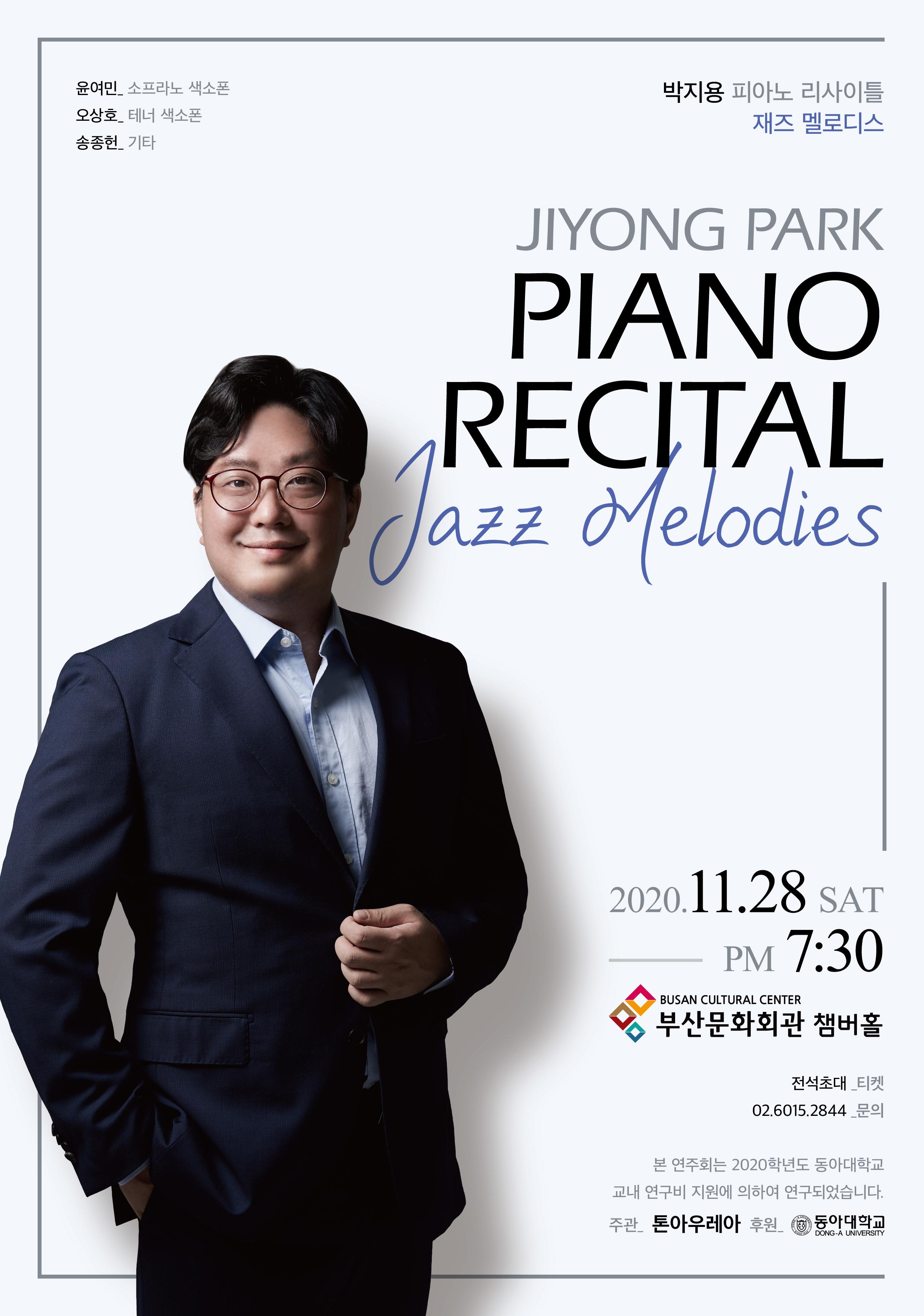 박지용 피아노 리사이틀 - Jazz Melodies