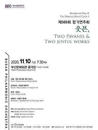 부산시립교향악단 제568회 정기연주회 ˝웃픈,˝