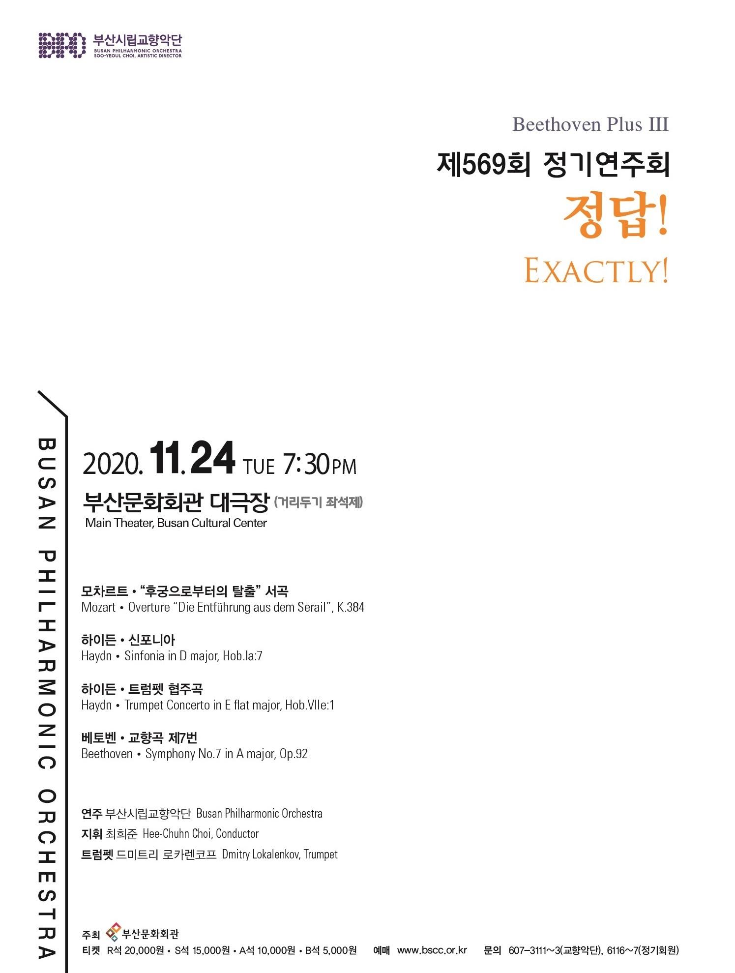 부산시립교향악단 제569회 정기연주회 ˝정답!˝