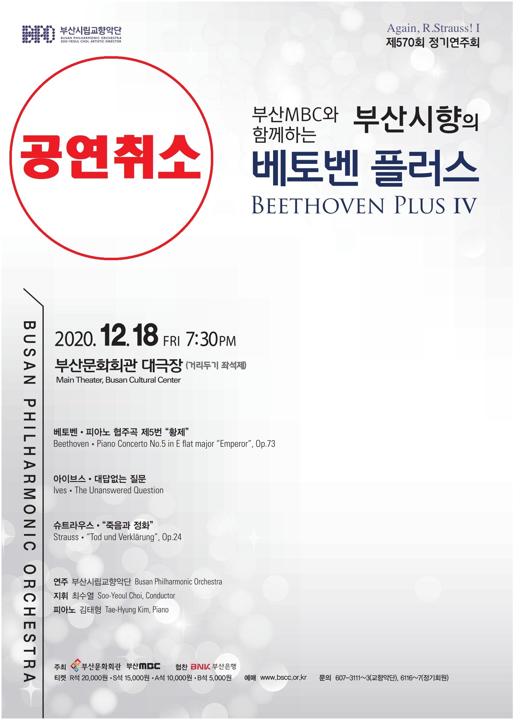 (공연취소)제570회 정기연주회