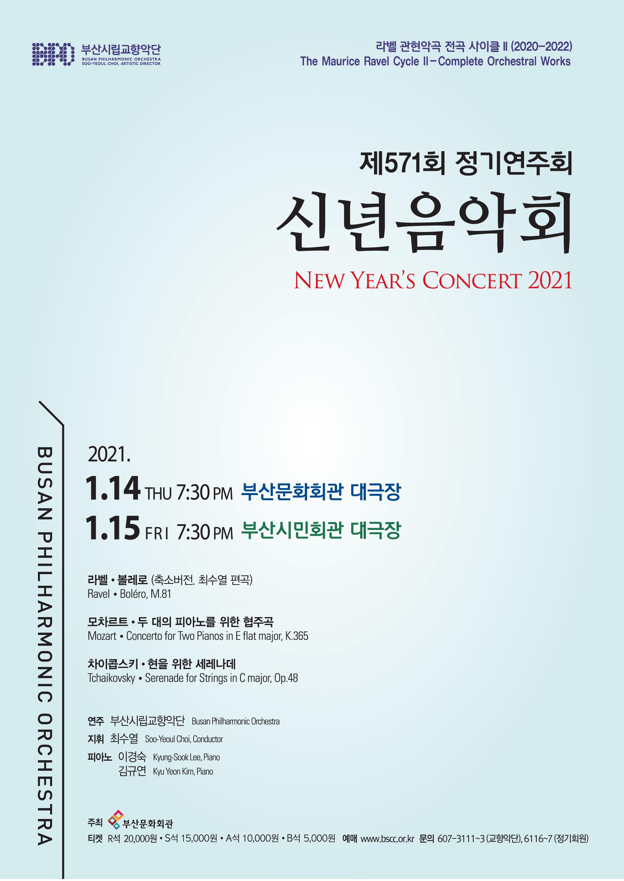 부산시립교향악단 제571회 정기연주회 ˝신년음악회˝_시민회관