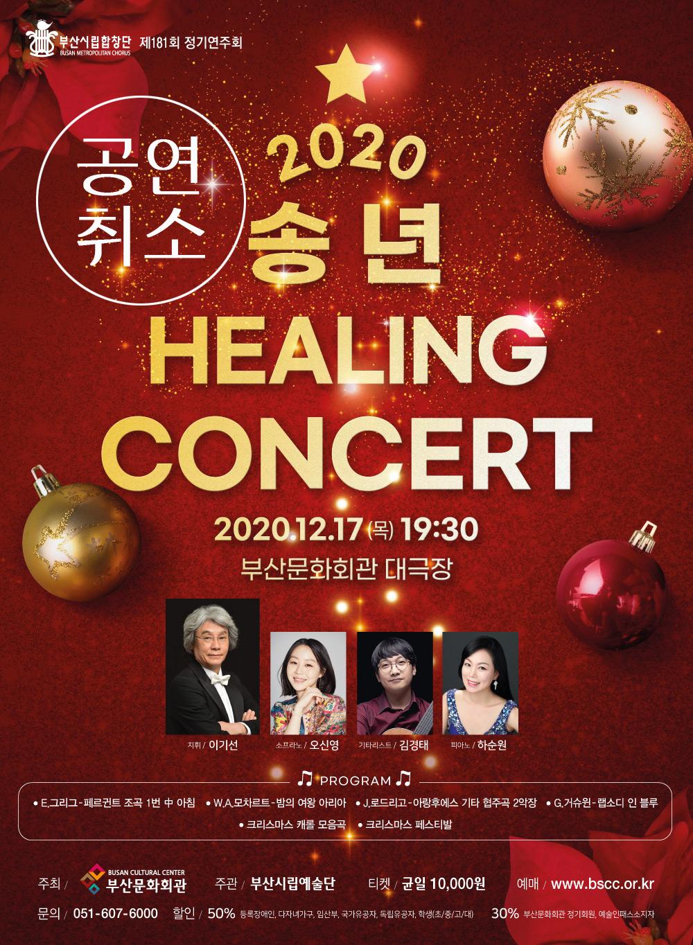 [공연취소]부산시립합창단 제181회 정기연주회 <2020 송년힐링콘서트>