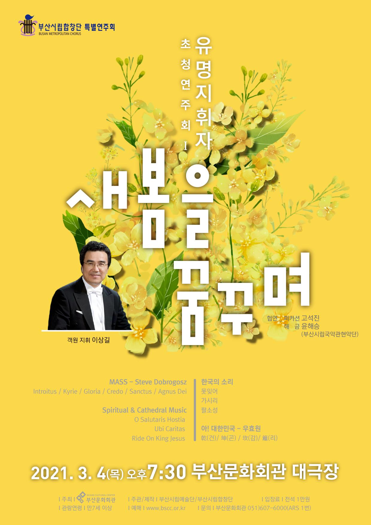 부산시립합창단 특별연주회 <새봄을 꿈꾸며>