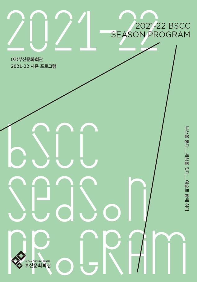 BSCC 인문학⁺콘서트:향연 - 진정성의 시대
