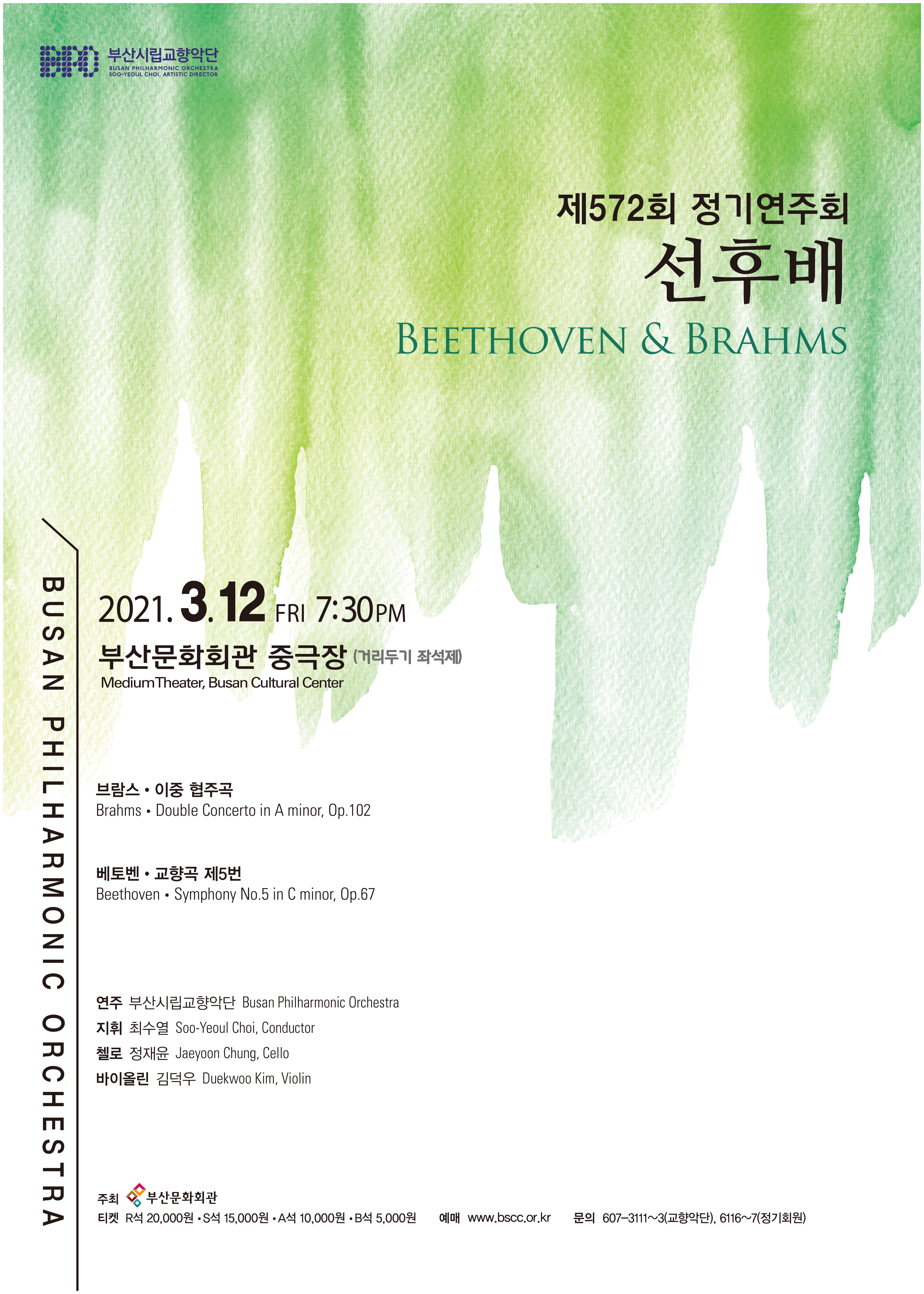 부산시립교향악단 제572회 정기연주회 ˝선후배˝