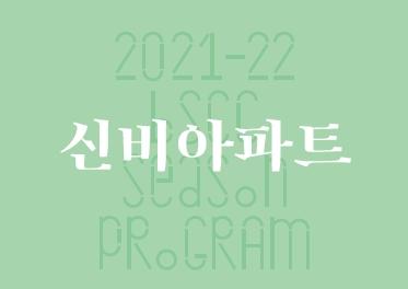 신비아파트 뮤지컬 시즌 4
