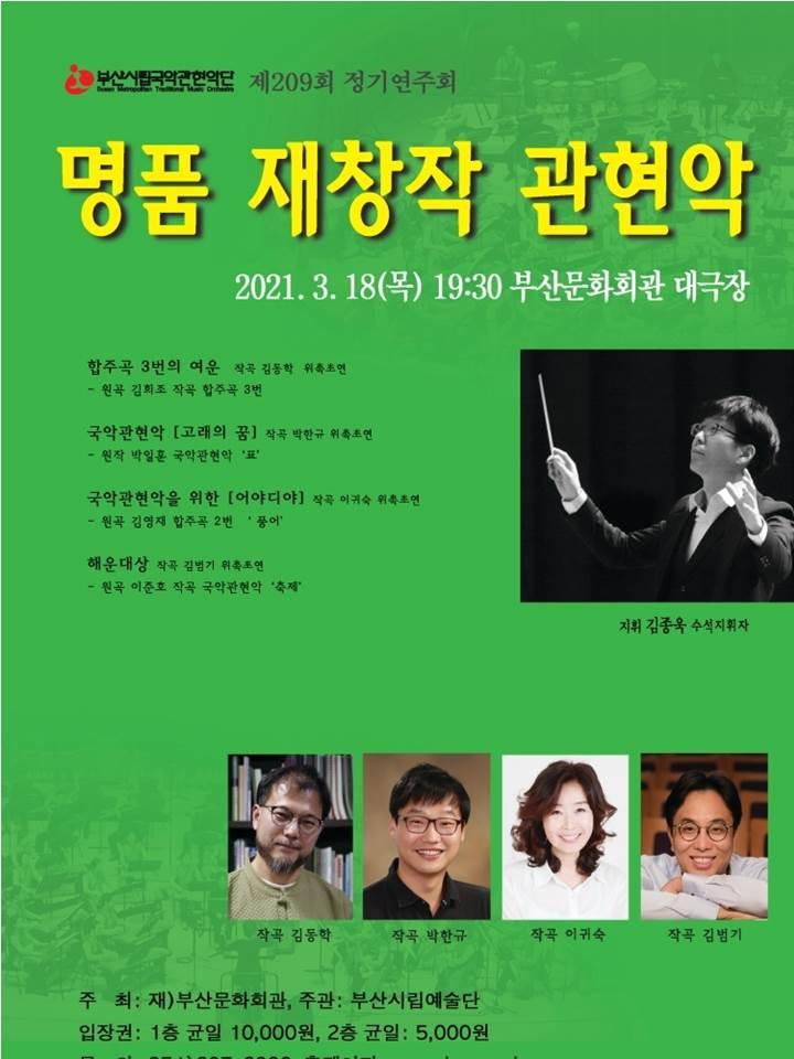 부산시립국악관현악단 제209회 정기연주회 '명품 재창작 관현악'