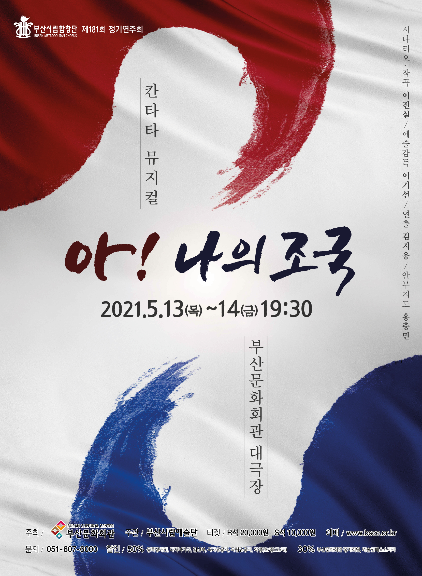 부산시립합창단 제181회 정기연주회 뮤지컬 <아! 나의 조국!>