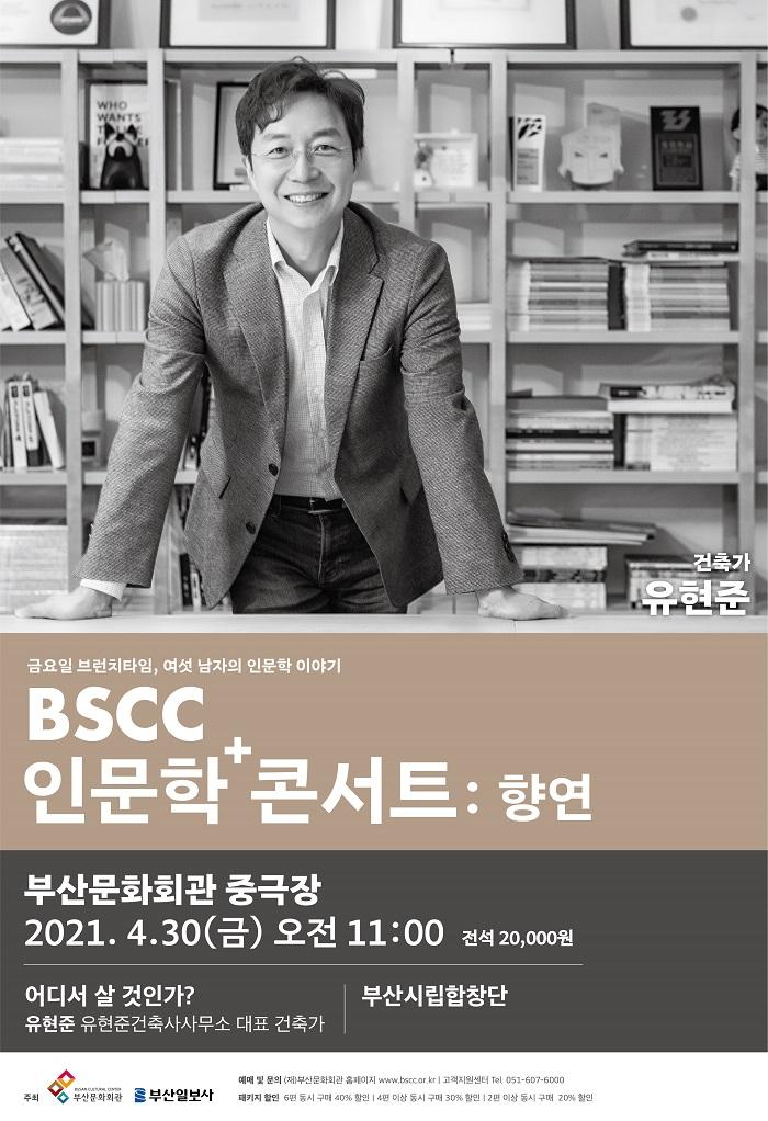 BSCC 인문학+콘서트:향연-어디서 살것인가?(포스트 코로나 시대의 공간)