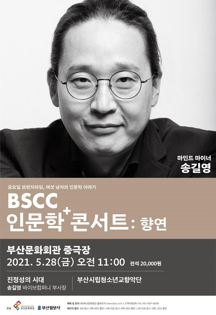 BSCC 인문학+콘서트:향연 - 진정성의 시대