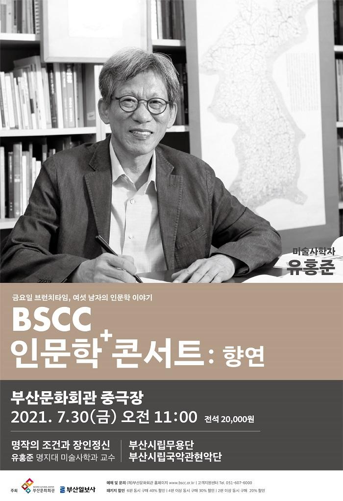 BSCC 인문학+콘서트:향연 - 명작의 조건과 장인정신