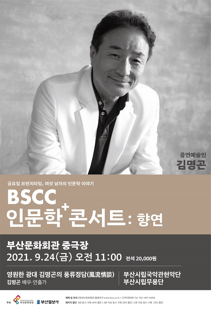 BSCC 인문학+콘서트:향연