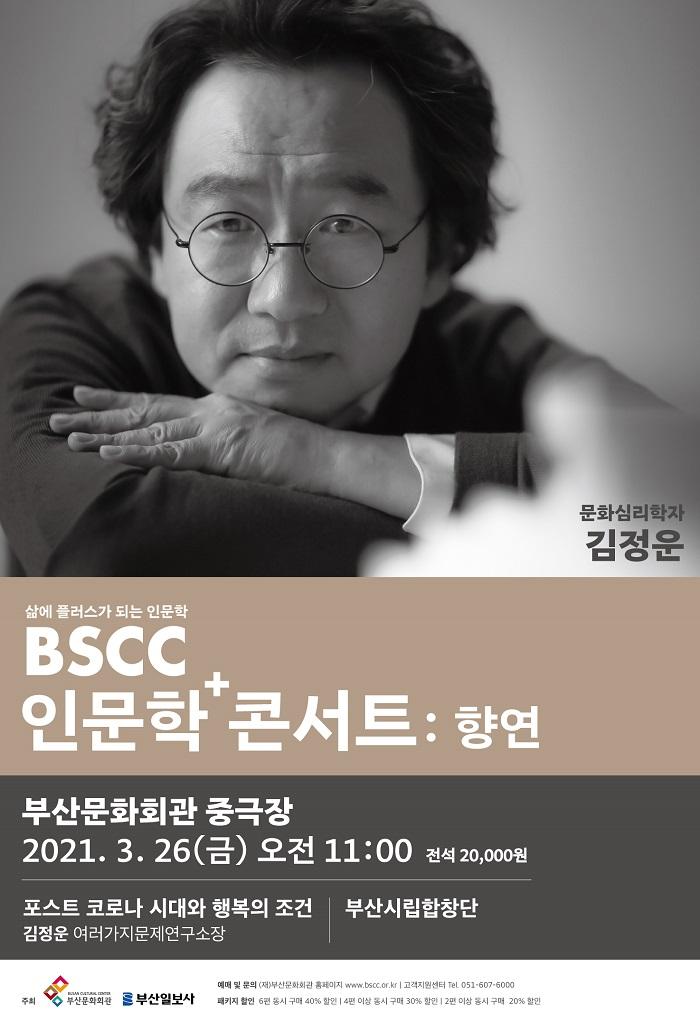 BSCC인문학+콘서트:향연-포스트 코로나 시대와 행복의 조건