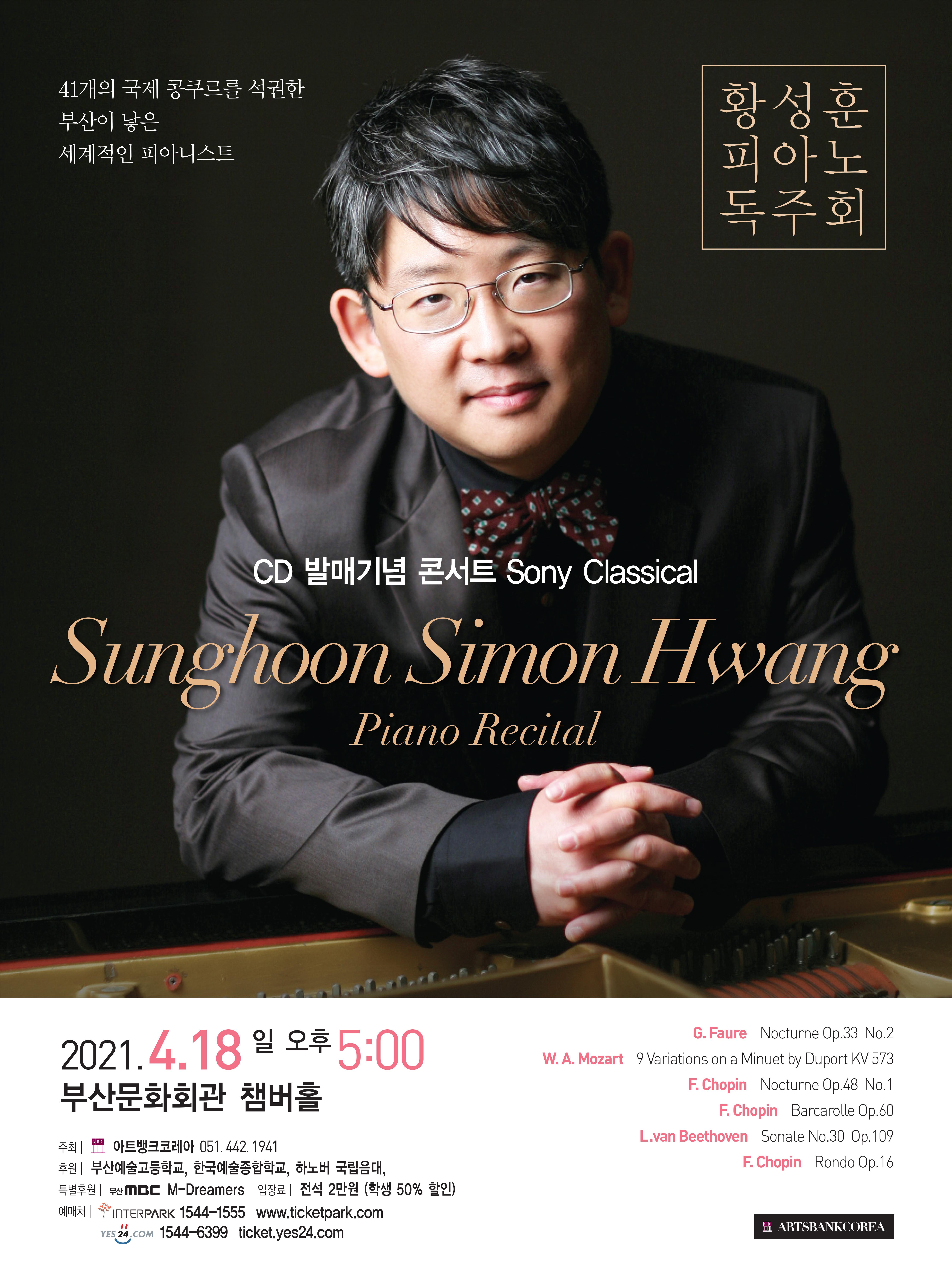 황성훈 피아노 리사이틀