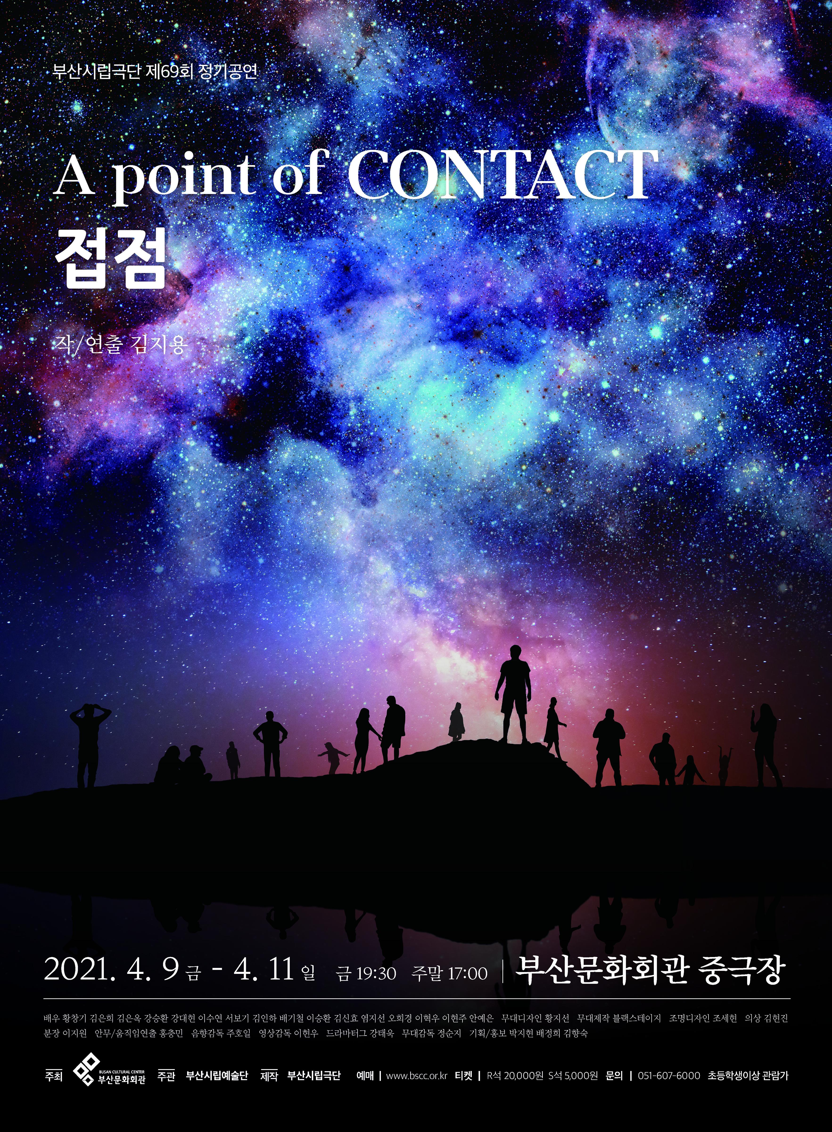 부산시립극단 제69회 정기공연 'a point of CONTACT'