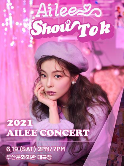 2021 에일리 전국투어 콘서트 'Show Tok' - 부산