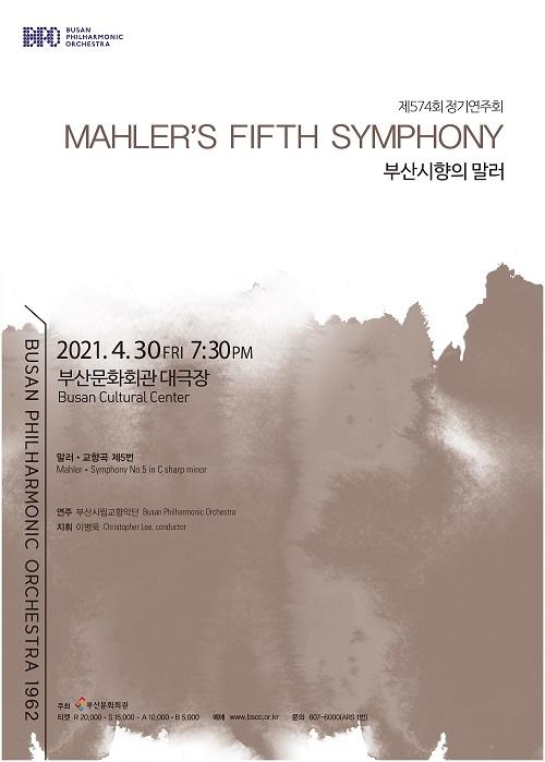 (공연연기)부산시립교향악단 제574회 정기연주회