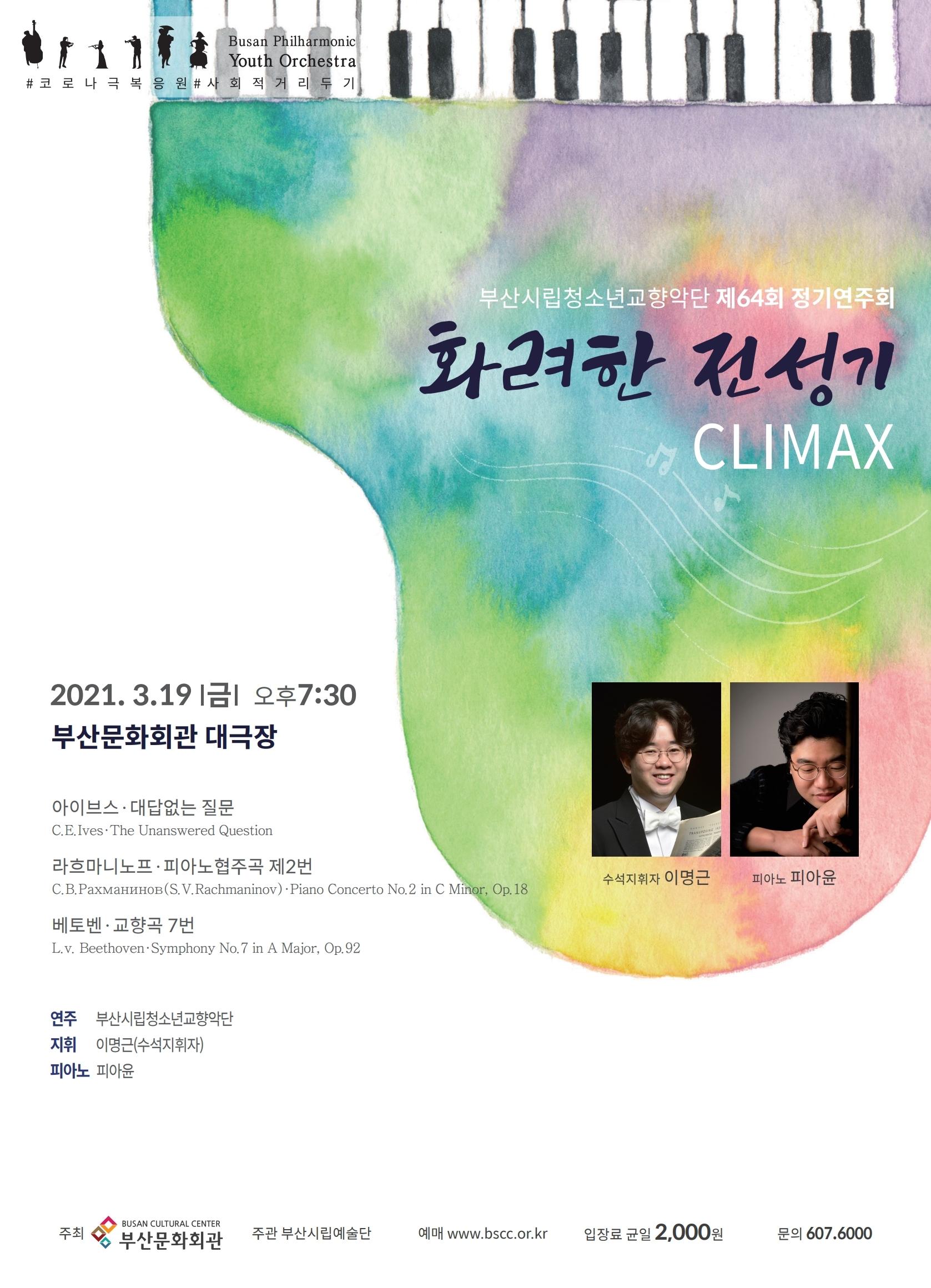 부산시립청소년교향악단 제64회 정기연주회 화려한 전성기, CLIMAX